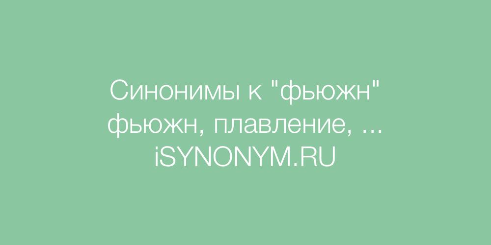 Синонимы слова фьюжн