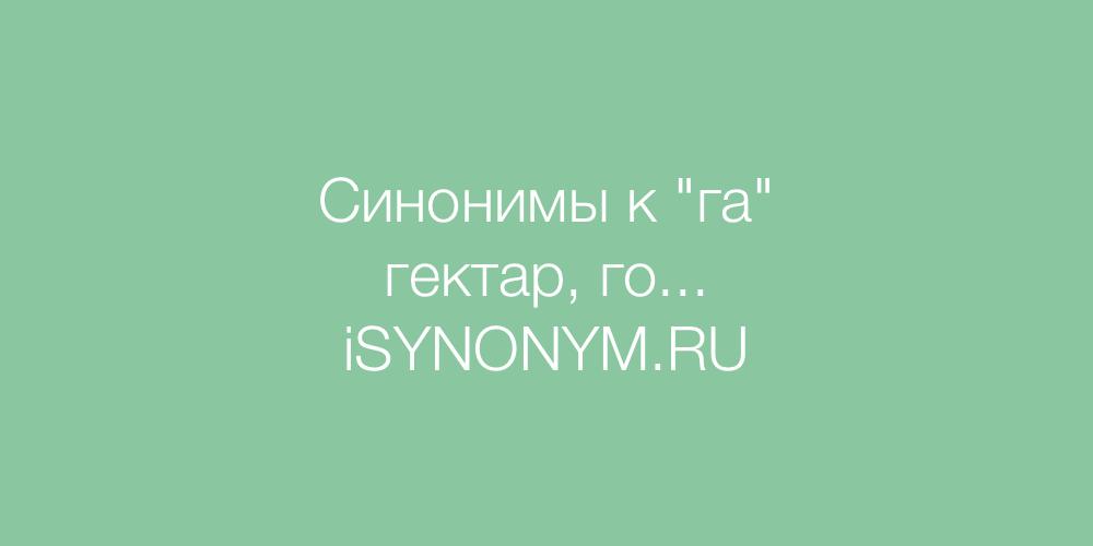 Синонимы слова га