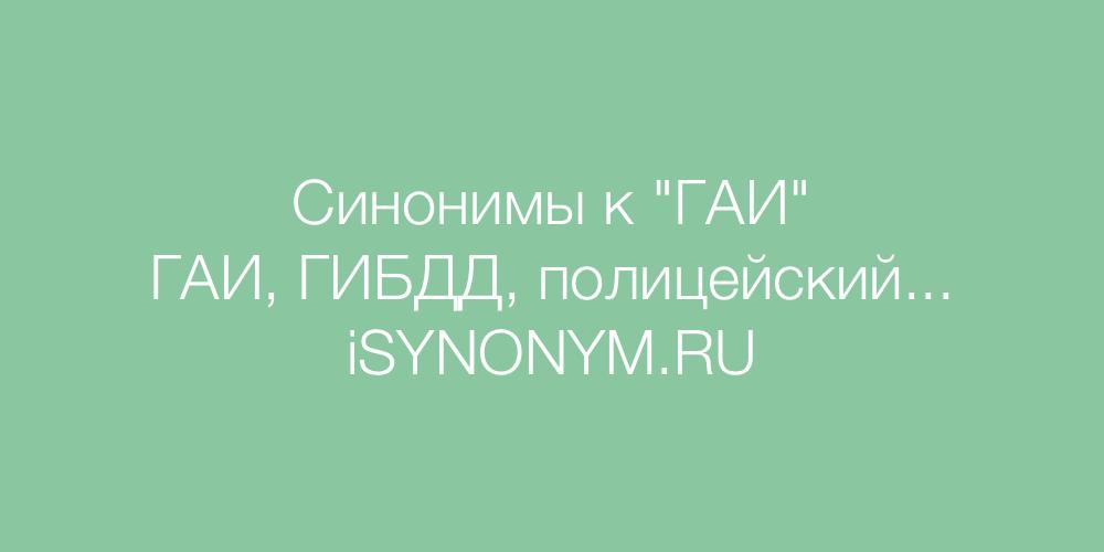 Синонимы слова ГАИ