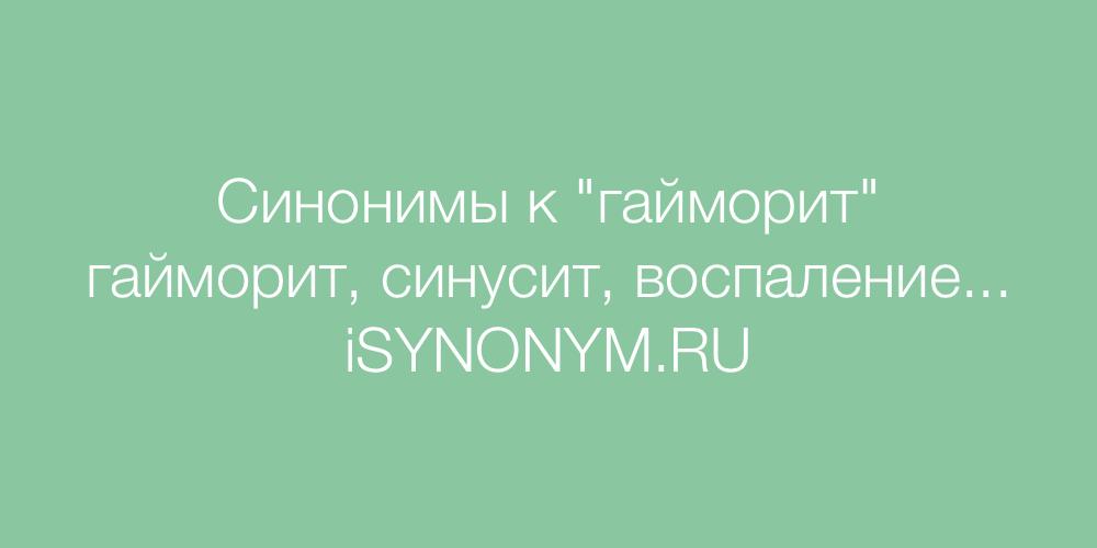 Синонимы слова гайморит