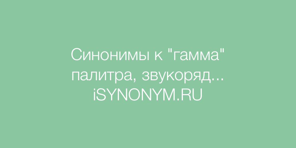 Синонимы слова гамма