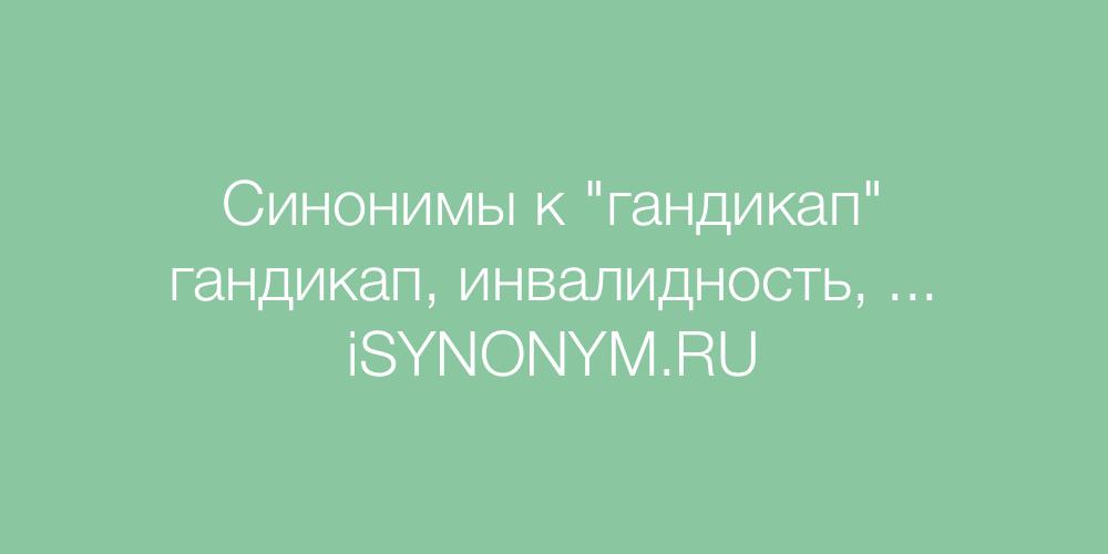 Синонимы слова гандикап