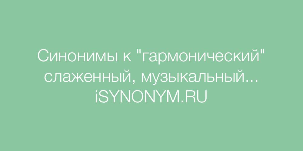 Синонимы слова гармонический