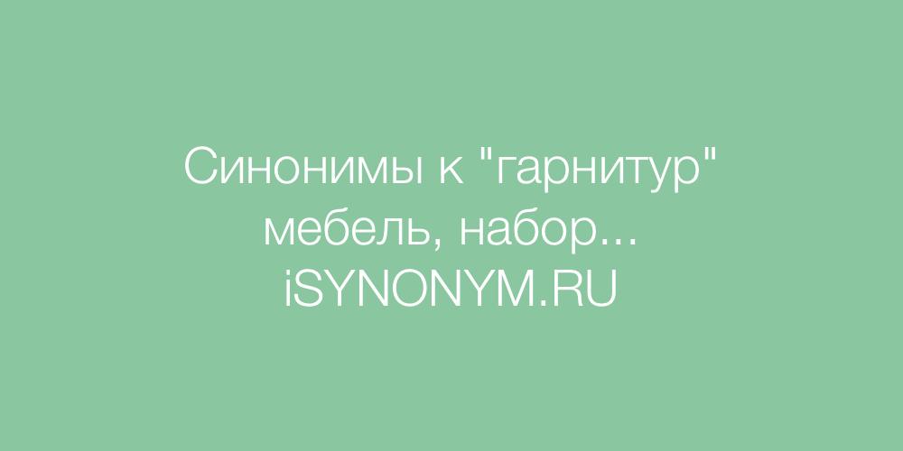 Синонимы слова гарнитур