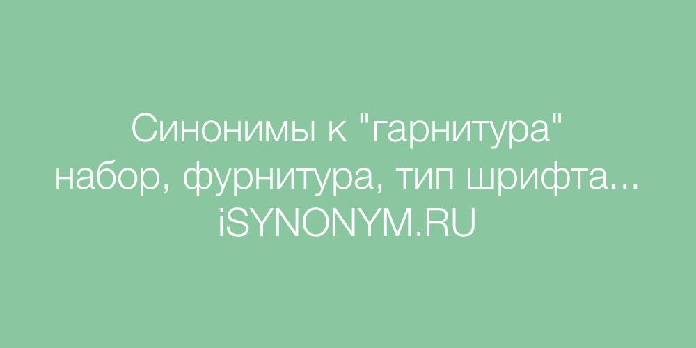 Синонимы слова гарнитура
