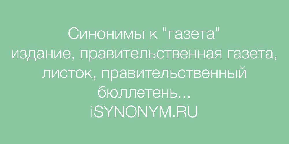 Синонимы слова газета