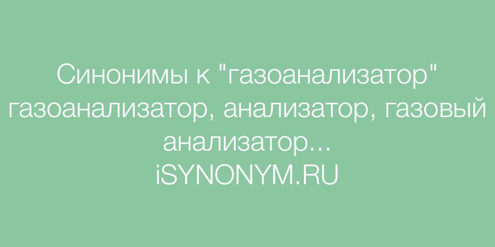 Синонимы слова газоанализатор