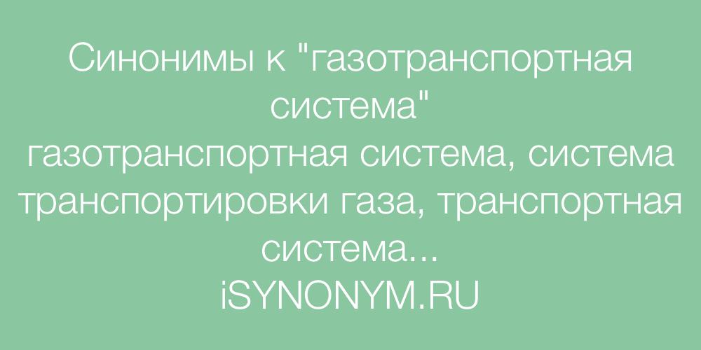 Синонимы слова газотранспортная система