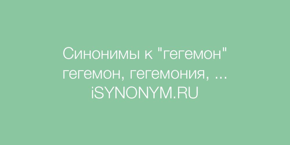 Синонимы слова гегемон