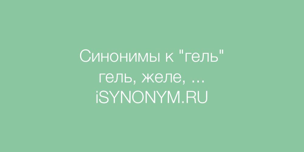 Синонимы слова гель
