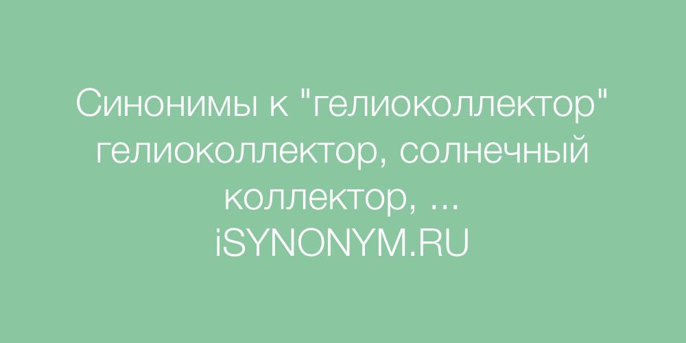 Синонимы слова гелиоколлектор