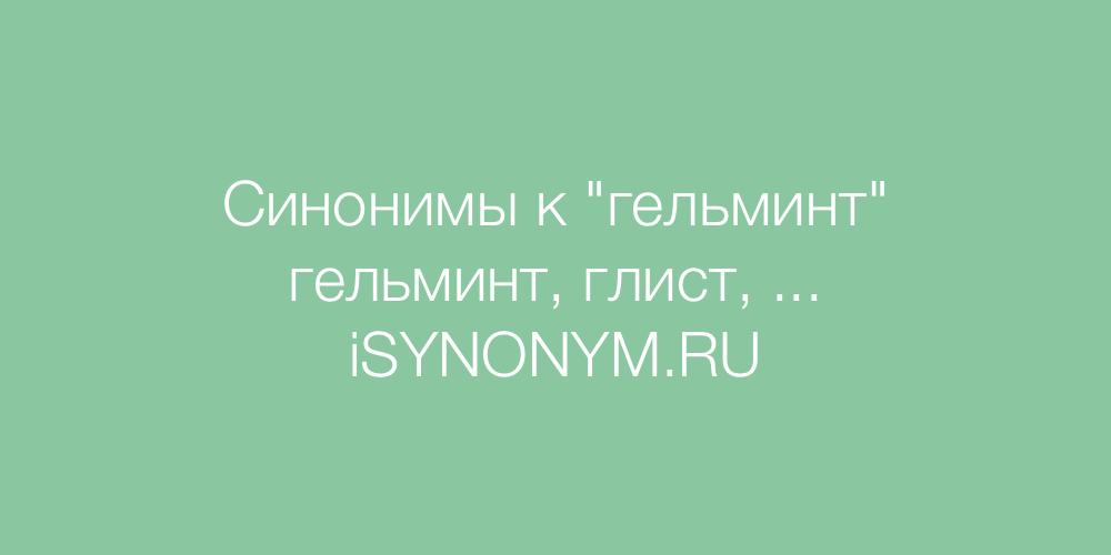 Синонимы слова гельминт