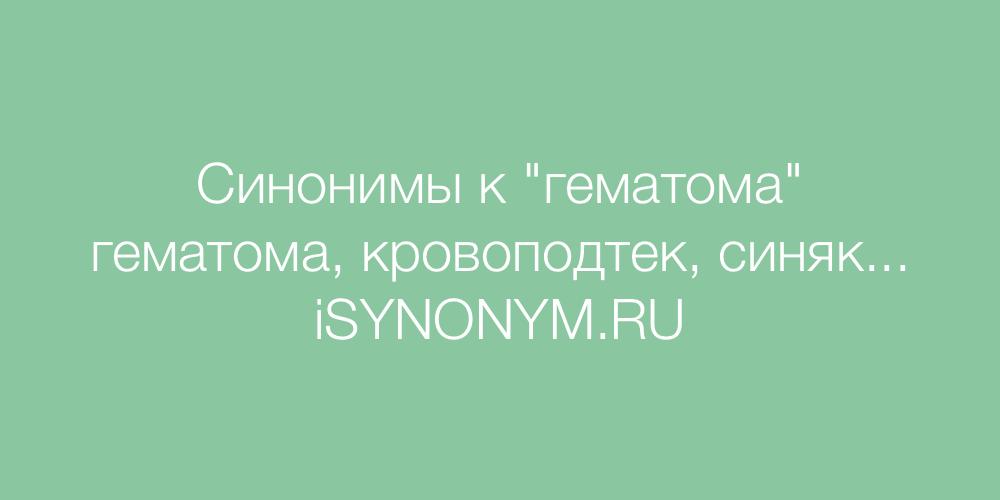 Синонимы слова гематома