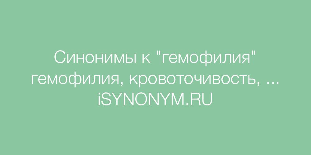 Синонимы слова гемофилия