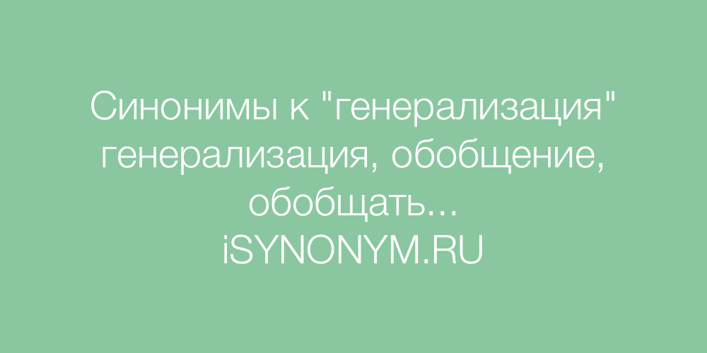 Синонимы слова генерализация