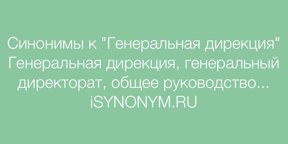Синонимы слова Генеральная дирекция