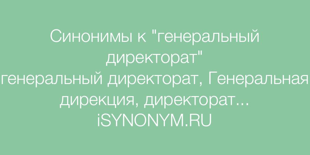 Синонимы слова генеральный директорат