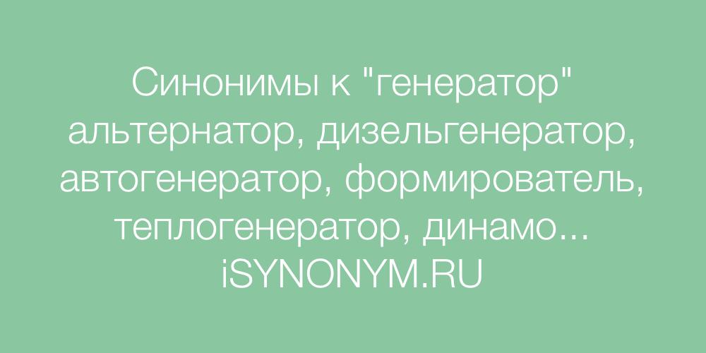 Синонимы слова генератор