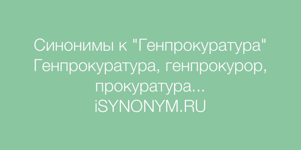 Синонимы слова Генпрокуратура
