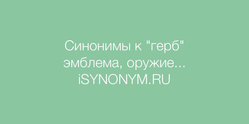 Синонимы слова герб