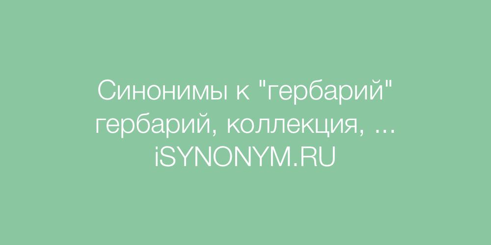 Синонимы слова гербарий