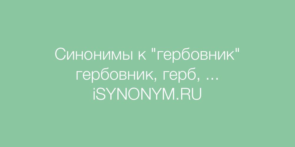 Синонимы слова гербовник