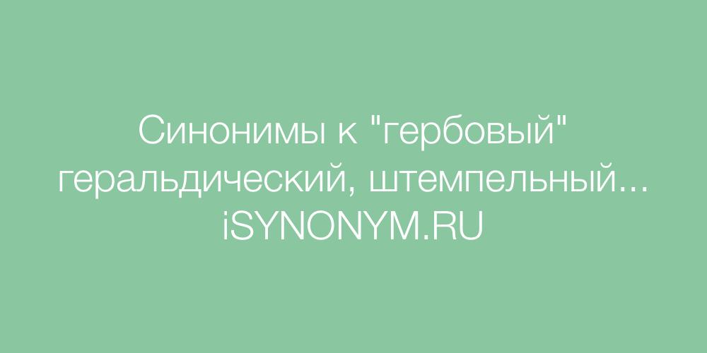 Синонимы слова гербовый
