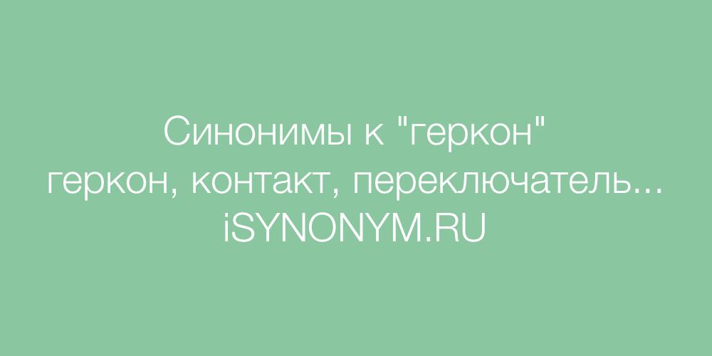 Синонимы слова геркон