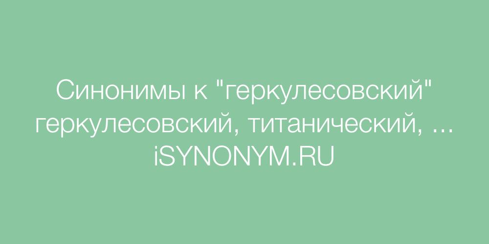 Синонимы слова геркулесовский