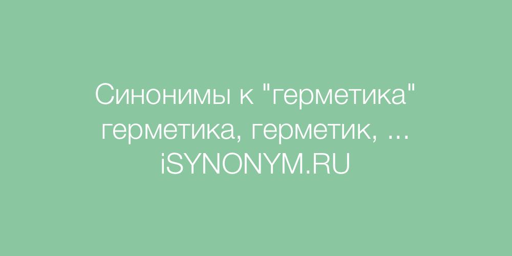 Синонимы слова герметика