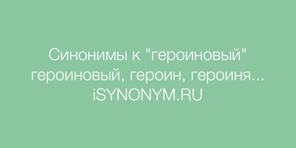 Синонимы слова героиновый