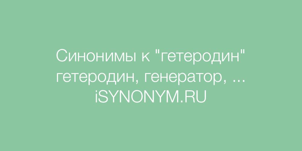 Синонимы слова гетеродин
