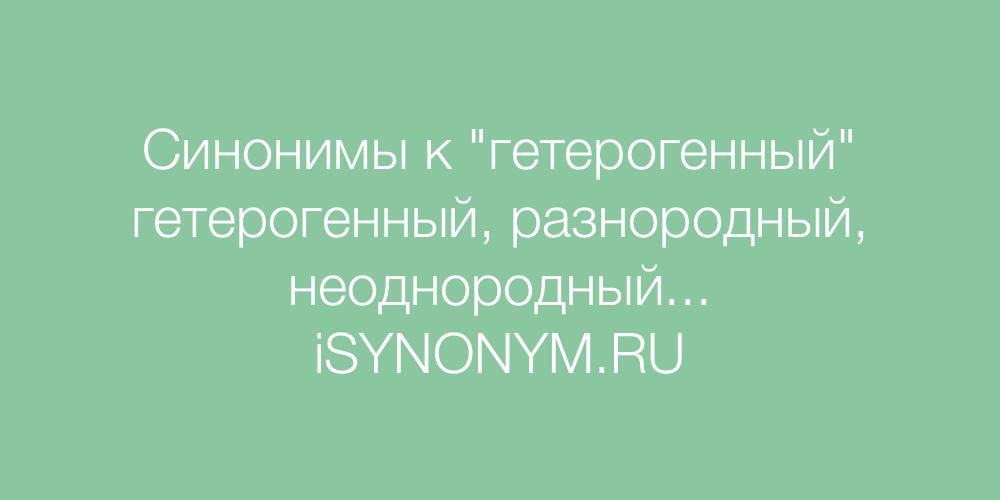 Синонимы слова гетерогенный