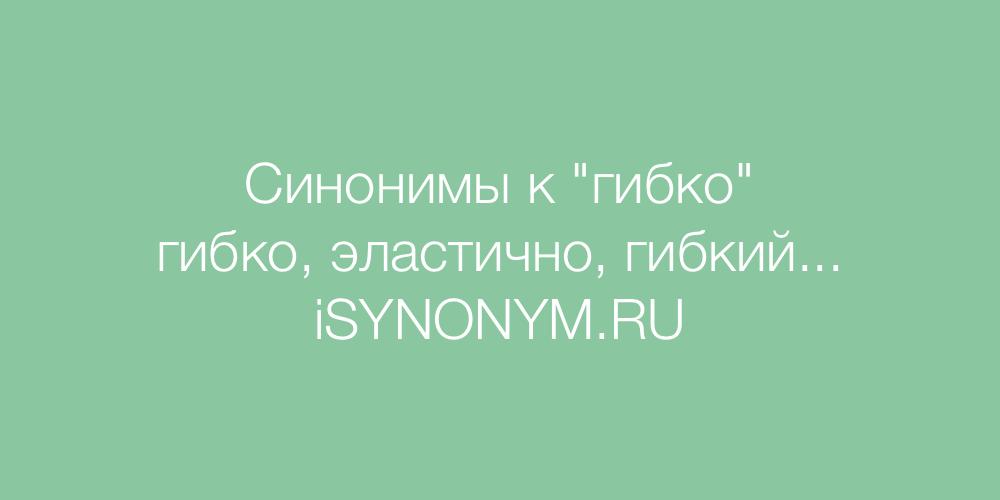 Синонимы слова гибко