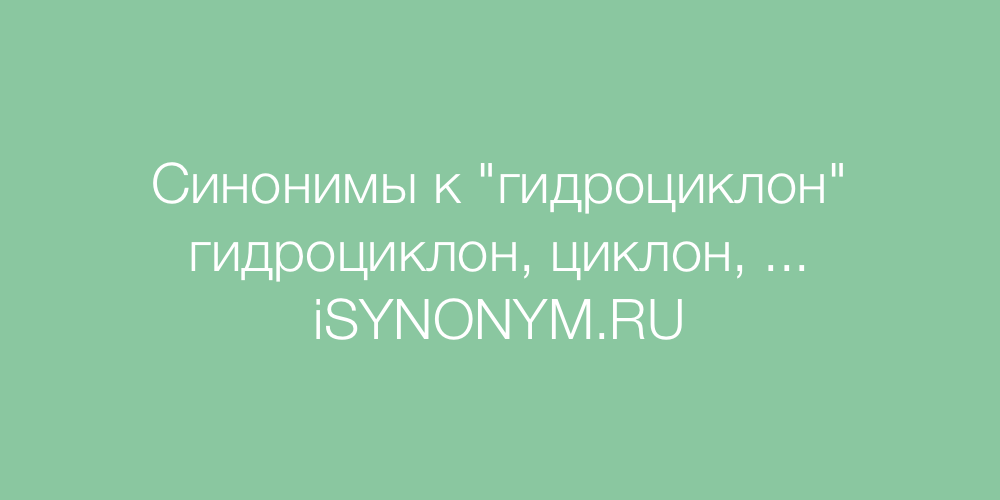 Синонимы слова гидроциклон