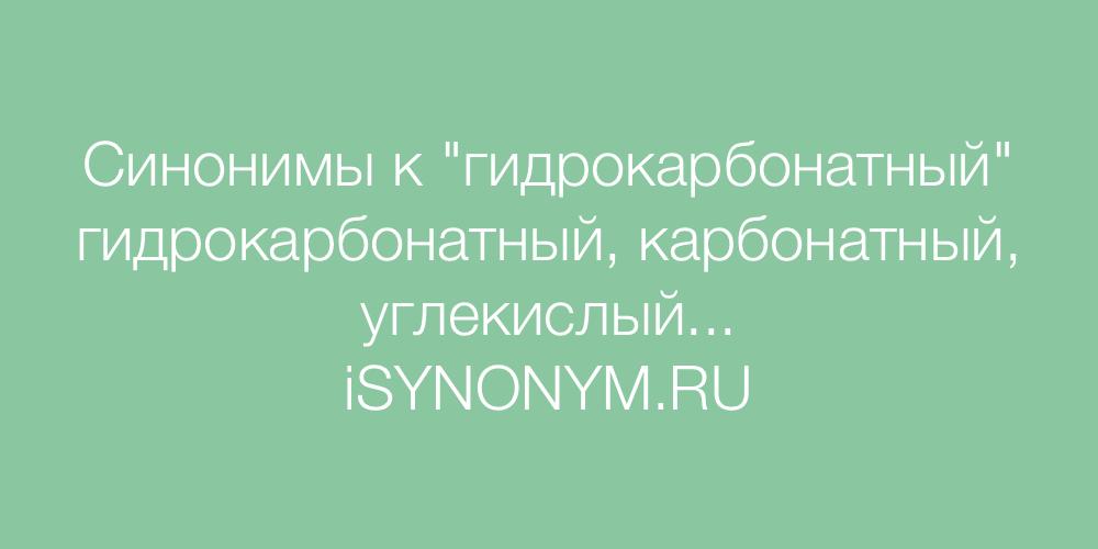 Синонимы слова гидрокарбонатный