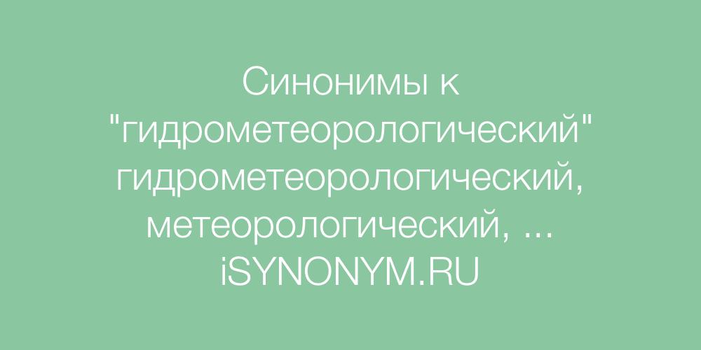 Синонимы слова гидрометеорологический
