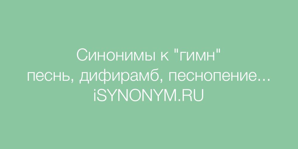 Синонимы слова гимн
