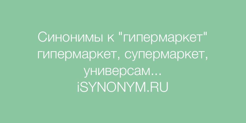 Синонимы слова гипермаркет