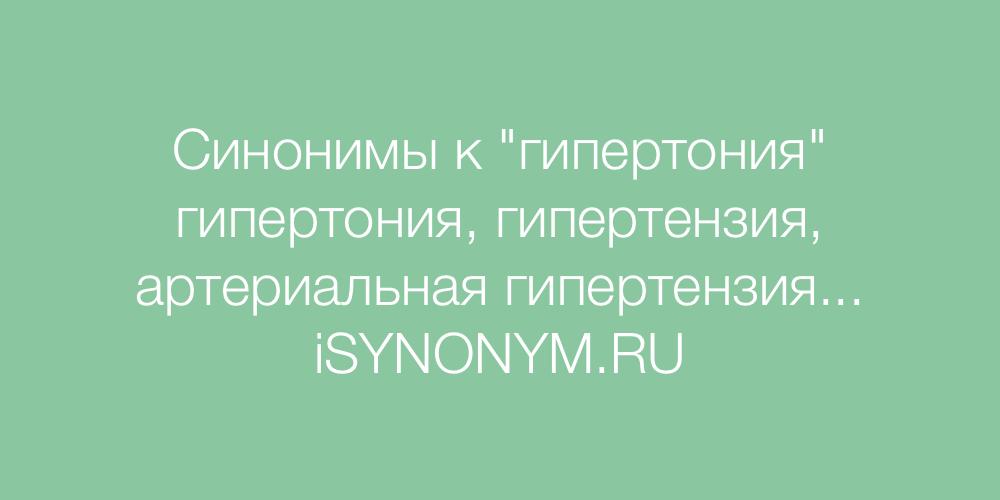 Синонимы слова гипертония