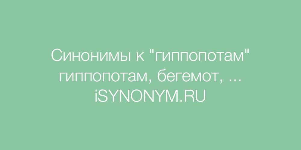 Синонимы слова гиппопотам