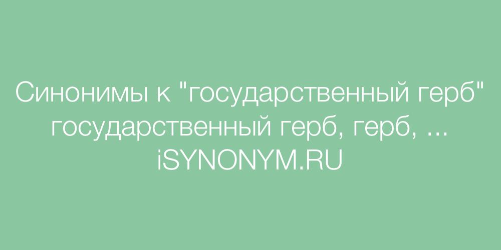 Синонимы слова государственный герб