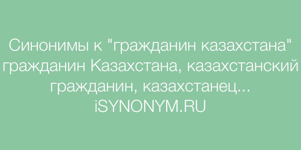 Синонимы слова гражданин казахстана