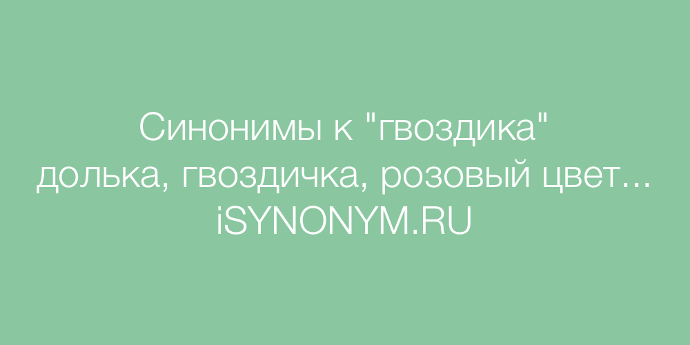 Синонимы слова гвоздика