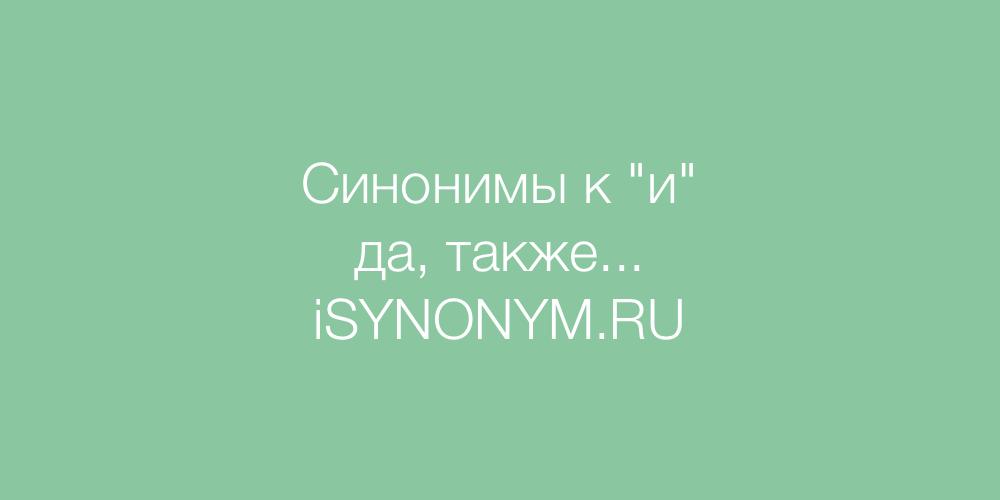 Синонимы слова и