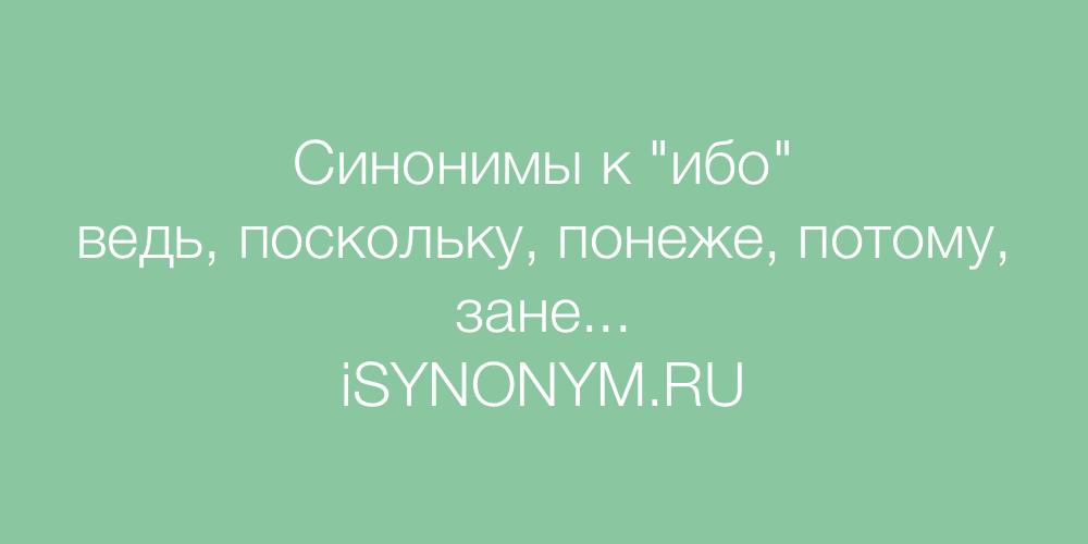 Синонимы слова ибо
