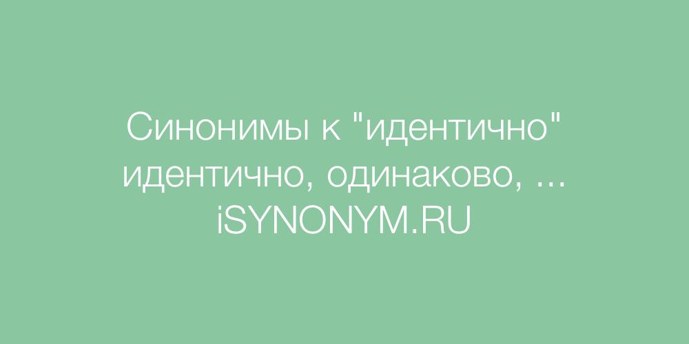 Синонимы слова идентично