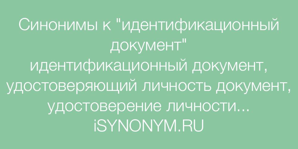 Синонимы слова идентификационный документ
