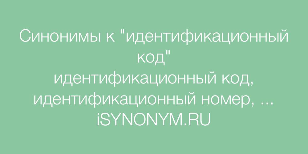 Синонимы слова идентификационный код