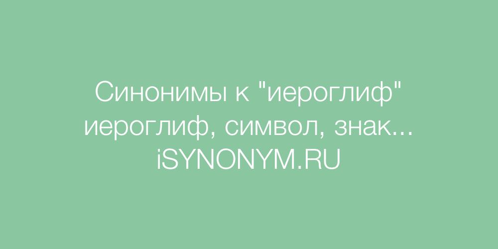 Синонимы слова иероглиф